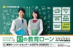 国の教育ローン 広告