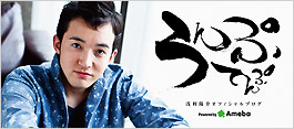 浅利陽介オフィシャルブログ「うんぷてんぷ」