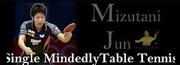 水谷 隼オフィシャルブログ「Single Mindedly Table Tennis~卓球一筋~」