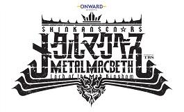 メタルマクベスdisc2