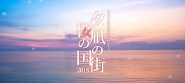 夕凪の街桜の国2018
