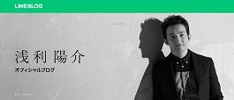 浅利陽介オフィシャルブログ